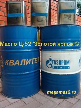 Масло CYLVISS-1500(Ц-52) в таре из под сырья поставщиков