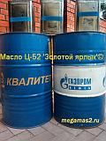 Масло Ц-52 в таре из под сырья поставщиков